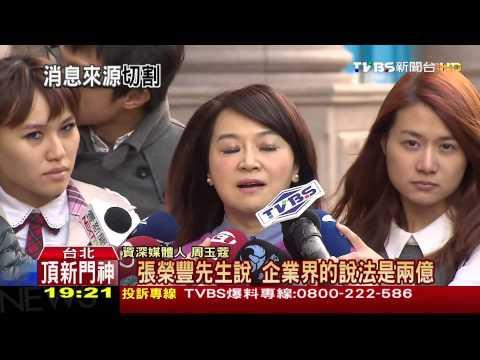 「沒說國民黨收頂新2億」 張榮豐打臉周玉蔻!
