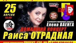 Раиса ОТРАДНАЯ и Елена ВАЕНГА в ДОМАШНЕМ КОНЦЕРТЕ ПРОЕКТа-130