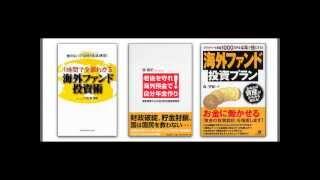 日本が万が一破綻してもお金に困らない生活を送ることができます! thumbnail