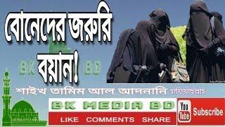 বোনদের জন্য কিছু কথা।। by Shaik Tamil Al Adnani  D. ।।BK Media BD