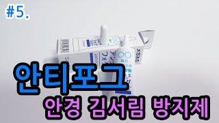 안경 김서림방지제 안티포그액