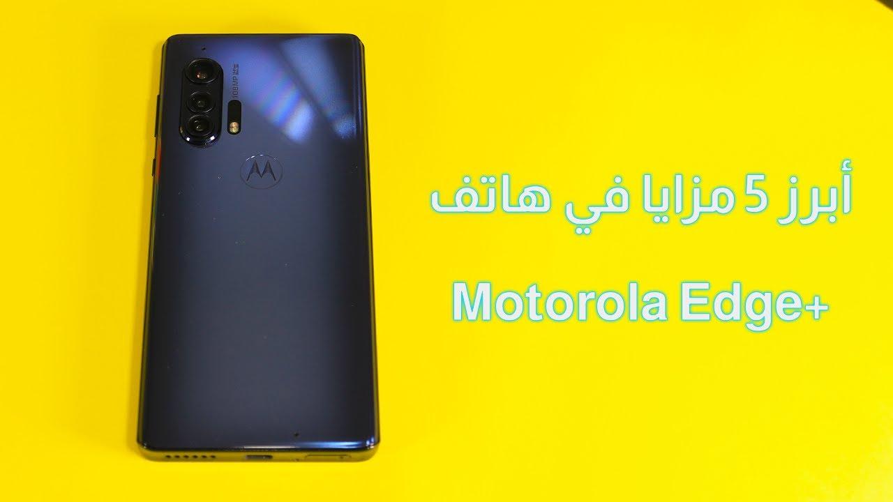 أبرز 5 مزايا في هاتف موتورولا إيدج بلس - Motorola Edge Plus