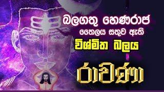 RAVANA | Episode 60 | රාවණා | 22 – 08 – 2019 | SIYATHA TV Thumbnail