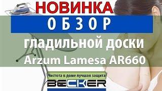 Обзор гладильной доски Arzum Lamesa AR660 от Becker