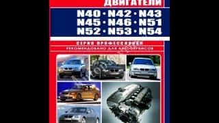 Книга Двигатели BMW N40 / N42 / N43 / N45 / N46 / N51 / N52 / N53 / N54