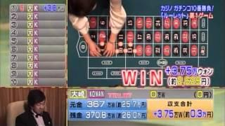 最終回 カジノ萬遊記 Vol.3 パラダイスホテル 釜山 ルーレット編