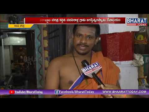 Sri Agastheswara Swamy Temple | Special Story | Bharat Today