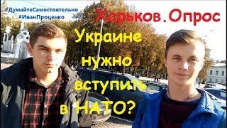 Харьков Нужно ли Украине вступить в НАТО? соц опрос Иван Проценко