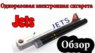 Купить сигареты jets жидкость для электронной сигареты купить псков