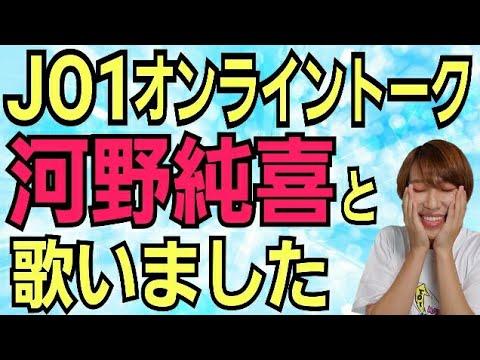 【JO1オンライントーク】河野純喜くんとお話レポ【生配信】