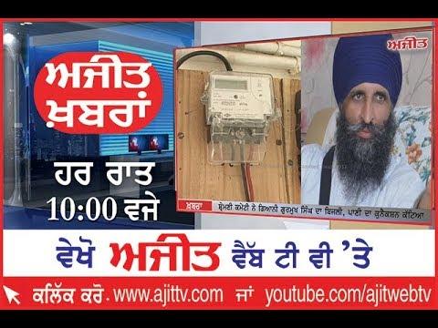Ajit News @ 10 pm, 17 September 2017 Ajit Web Tv.