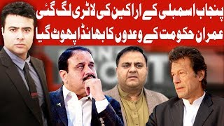 On The Front with Kamran Shahid | 13 March 2019 | Dunya News