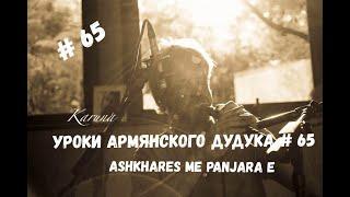 Уроки дудука для начинающих #65. Ashkhares me panjara e,  F#/G#