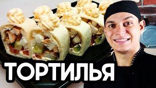 Ролл Тортилья с курицей и чесночным соусом. Sushi Roll