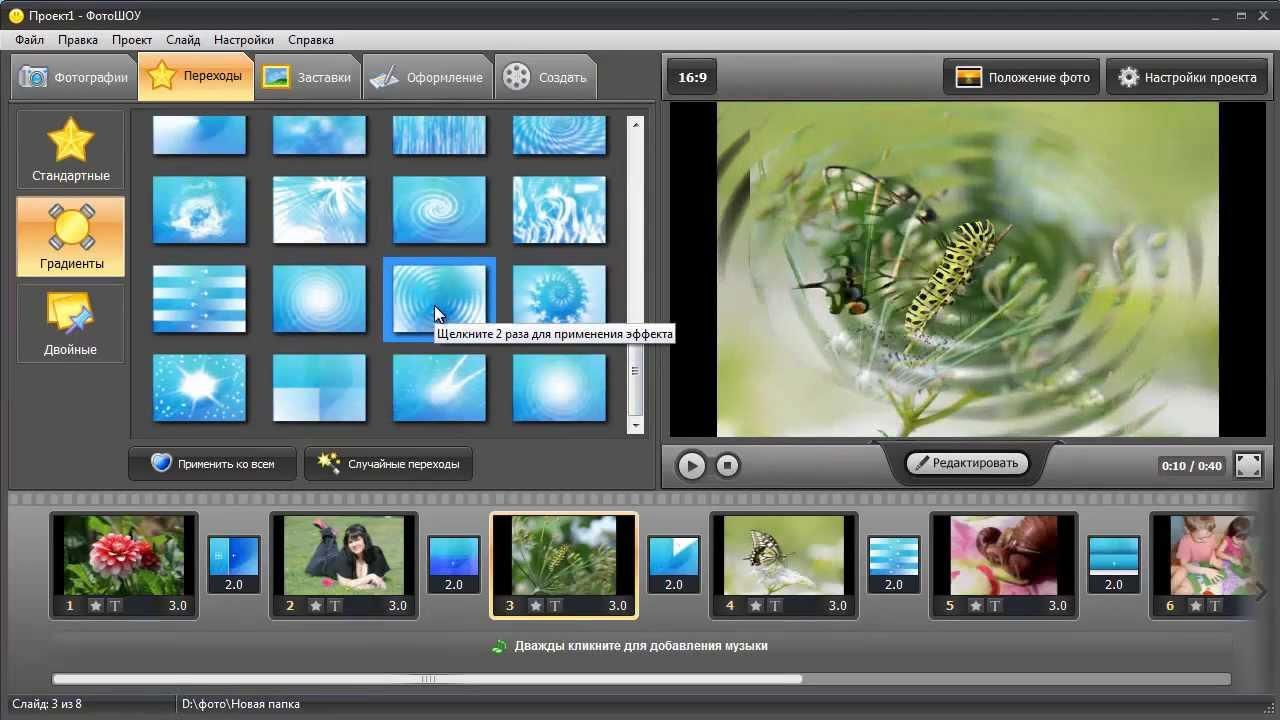 Скачать программу для создания клипов из фото