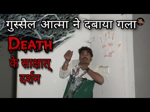 Haunted Office Jaipur Part 2 | मौत से भी भयानक रूप |  Ghost Of Death | Real Attack RkR History