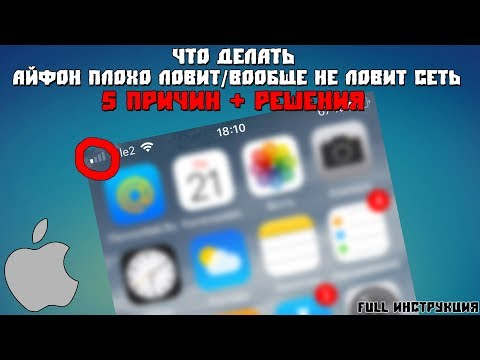 Что делать - IPhone плохо ловит/вообще не ловит сеть [5 причин + решения] [FULL Инструкция]