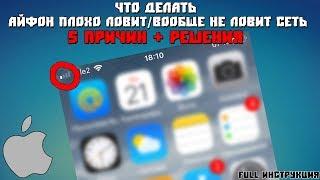 что делать - IPhone плохо ловит/вообще не ловит сеть 5 причин  решения FULL Инструкция