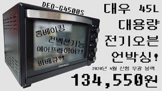10만원대! 대우 대용량 전기오븐  20년 4월 신형 …