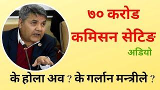 Gokul Baskota 70 Crore Setting Audio