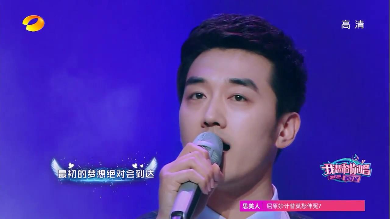 【單曲欣賞】《我想和你唱2》20170520 第4期:范瑋琪《最初的夢想》Come Sing With Me S02EP.4【我是歌手官方頻道】 - YouTube
