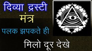 Divya Dristi Mantra - पलक झपकते ही मीलो दूर देखे