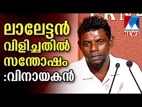 State Award winner Vinayakan addresses press in Kochi | Manorama News