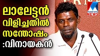 State Award winner Vinayakan addresses press in Kochi Manorama News