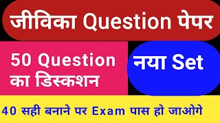 घर बैठे बिहार जीविका का Test दें ||  Bihar jeevika practice set 4