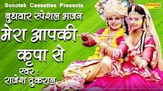 मेरा आपकी कृपा से सब काम हो रहा है ( Original ) | राजेश ठुकराल | Most Popular Shri Krishna Bhajan |