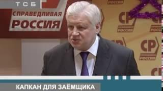Сергей Миронов: МФО закрыть, коллекторов запретить
