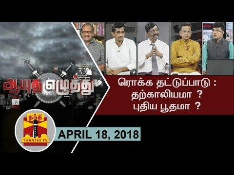 (18/04/2018) Ayutha Ezhuthu | Cash Crunch : Temporary? or New Crisis? | Thanthi TV
