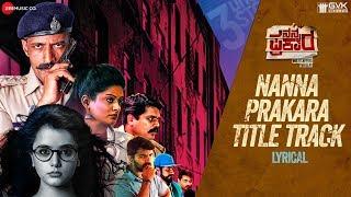 Nanna Prakara TitleTrack Lyrical Kishore Priyamani Mayuri Kyatari & Arjun Yogi Arjun Ramu