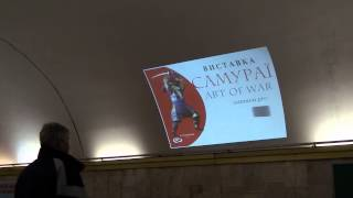 Самураи. Art of War. Реклама в метро (Metrovision)(, 2013-02-12T09:10:10.000Z)