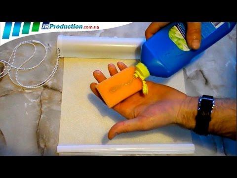 Стирка рулонных штор из разных материалов своими руками
