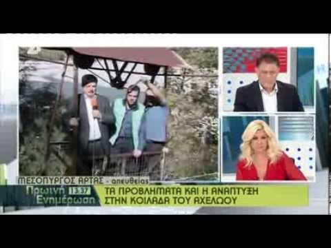 Δημόσια Τηλεόραση, Κοιλάδα Αχελώου, Μεσόπυργος-Καταφύλλι, Περαταριά