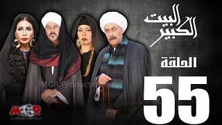الحلقة الخامسة و الخمسون 55- مسلسل البيت الكبير|Episode 55 -Al-Beet Al-Kebeer