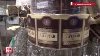 ФСБ накрыла подпольный коньячно-водочный цех