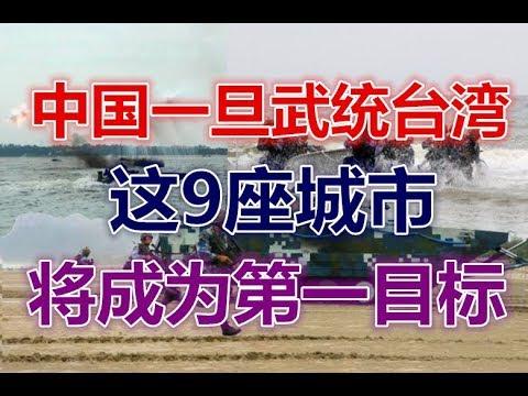 中国一旦武统台湾,这9座城市将成为第一目标!
