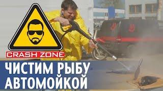 Чистим рыбу автомойкой | CRASH ZONE |