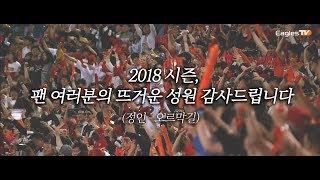 2018 시즌, 팬 여러분의 뜨거운 성원 감사드립니다