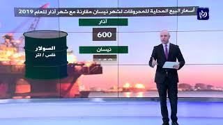 تعرف على أسعار المحروقات وفرق الوقود في الأردن لشهر نيسان  - (31-3-2019)