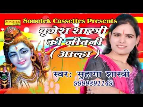 बृजेश शास्त्री का जीवनी   Brijesh Shastri Ka Jiwani    Suhaga Shastri    Hindi songs