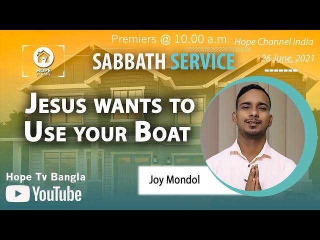 Bangla Sabbath Service | Jesus wants to Use your Boat  | Joy Mondol | 26 June 2021