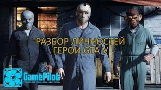 РАЗБОР ЛИЧНОСТЕЙ - ГЕРОИ GTA V