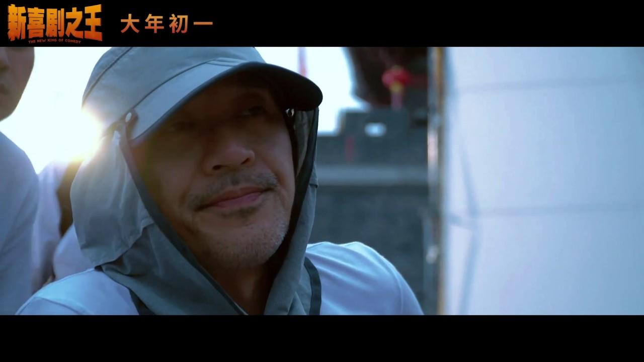 《新喜劇之王 THE NEW KING OF COMEDY》THE MAKING OF(導演特輯 ) - YouTube