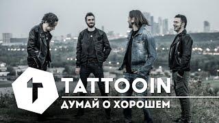 Смотреть клип Tattooin - Думай О Хорошем