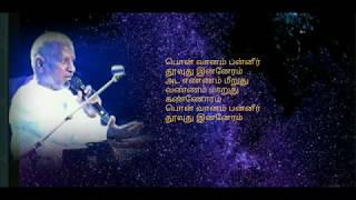 Ponvanam Paneer - தமிழ் HD வரிகளில் - பொன் வானம் பன்னீர்