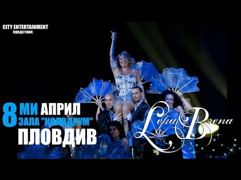 Lepa Brena - Live in Plovdiv, Bugarska - (Kolodrum, 08.04.2017.)