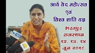 Arya Samaj News    Arya Ved Mahotsav Bharatpur Rajsthan    Dr. Archana Priya Arya